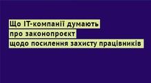 «Демонтаж ФОП-моделі— цешок для ІТ-ринку України». Щодумають IT-компанії про законопроєкт щодо посилення захисту працівників