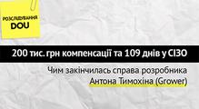 200 тисяч гривень компенсації забезпідставні підозри та109 днів уСІЗО: чим закінчилась справа розробника Антона Тимохіна Grower. Розслідування DOU