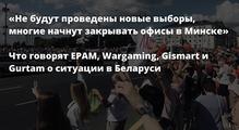 «Если небудут проведены новые выборы, многие начнут закрывать офисы вМинске». Что говорят белорусские ІТ-компании оситуации встране
