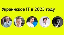Украинский IT-рынок в2025году. Ваши ставки?