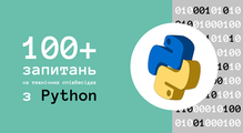 Співбесіда зPython.100+ запитань для Junior, Middle, Senior