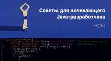 Советы для начинающего Java-разработчика. Подготовка ксобеседованию— часть1