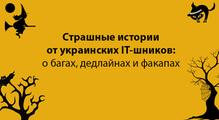 Страшные истории отукраинских IT-шников: обагах, дедлайнах ифакапах