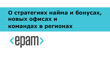 Более 1500 специалистов заполгода. EPAM— остратегиях найма ибонусах, новых офисах вОдессе иИвано-Франковске икомандах врегионах