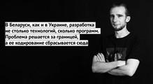 Белорусский программист— окарьере ипротестах народине: «Ясказал, что небуду принимать экзамен устудентов изсемей прокуроров, силовиков, судей. Они били людей»