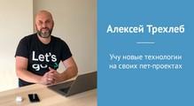 Как яработаю: Алексей Трехлеб, Front-end Engineer вUber