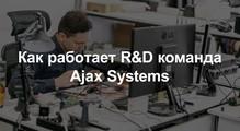 150 технических специалистов, собственнаяОС и6патентов. Как работает R&D команда Ajax Systems