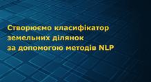 Перші кроки вNLP: розглядаємо Python-бібліотеку NLTK вреальному завданні