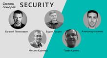 Советы сеньоров: как прокачать знания junior security specialist