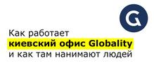 «Янехотелбы снижать планку из-за того, что рынок перегрет». Директор поинжинирингу вGlobality— оботкрытии офиса вКиеве инайме разработчиков