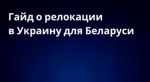 Что нужно знать орелокации вУкраину белорусским ИТ-компаниям