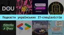 Щопослухати: огляд подкастів українських IT-спеціалістів