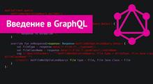 Введение вGraphQL: что это заязык икак использовать его под Android
