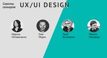 Советы сеньоров: как прокачать знания junior UX/UI Designer