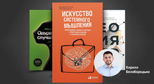 5 книг, которые научат мыслить системно, от Кирилла Белобородько, Software Engineering Manager в EPAM