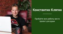 Как яработаю: Константин Клягин, основатель иCEO Redwerk