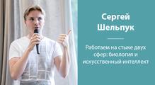 Как яработаю: Сергей Шельпук, СЕО DeepTrait, впрошлом Head ofData Science