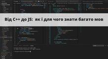 Навіщо знати декілька мов програмування
