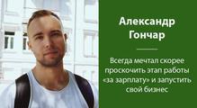 Как яработаю: Александр Гончар, Chief AIOfficer вNeurons Lab