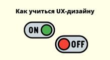 UX-дизайн: счего начать, если нет опыта