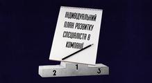 Індивідуальний план розвитку спеціаліста вкомпанії: якцепрацює