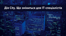 Щозмінить Дія Сіті для працівників IT-галузі. Гіг-контракт, договір про непереманювання таінші потенційні нововведення