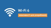 Новий стандарт Wi-Fi 6: можливості для розробників