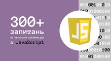 300+ запитань зJavaScript для Junior, Middle таSenior