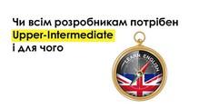 «Ви, українці, чудові інженери. Але чого англійську невчите?» Чивсім розробникам потрібен Upper-Intermediate ідля чого