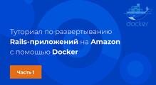 Туториал поразвертыванию Rails-приложений наAmazon спомощью Docker. Часть1