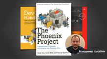 5базових книжок про DevOps для початківців тадосвідчених спеціалістів