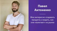 Как яработаю: Павел Антоненко, Technical Program Manager вSnap