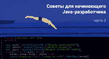 Советы для начинающего Java-разработчика. Подготовка ксобеседованию— часть2