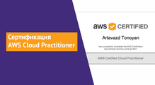 Сертификация AWS Cloud Practitioner: как подготовиться кэкзамену исдать его