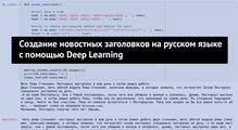Как мысоздавали новостные заголовки нарусском языке спомощью Deep Learning