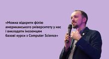Вища IT-освіта для американців вУкраїні. Якцемогло бибути
