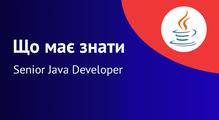 Щомає знати Senior Java Developer. Результати аналізу вакансій вУкраїні таКаліфорнії