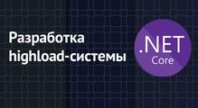 Разработка highload-системы на .NET Core: задачи иихрешения