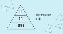 Пирамида тестирования напрактике. Как работаетQA вJiji
