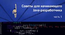 Советы для начинающего Java-разработчика. Подготовка ксобеседованию— часть3