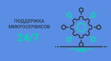 Техническая поддержка микросервисов 24/7: как мыстроили процесс