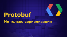 Protobuf— нетолько сериализация. Генерация кода идругие прикладные аспекты