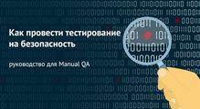 Как провести тестирование набезопасность: руководство для ManualQA