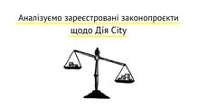 Щеодин погляд наДія City. Щозакладено взаконопроєктах спецрежиму