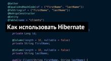 Как использовать Hibernate: основные проблемы иихрешения