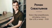 Якяпрацюю: Роман Севастьянов, CEO Awesomic тавминулому PHP-розробник