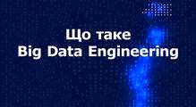 Щотаке Big Data Engineering іякрозвиватися уцій сфері