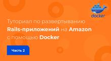 Туториал поразвертыванию Rails-приложений наAmazon спомощью Docker. Часть2