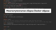 Многоступенчатая сборка Docker-образа