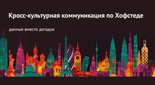 Кросс-культурная коммуникация поХофстеде: данные вместо догадок